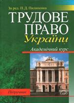 Трудове право України (Академічний курс)