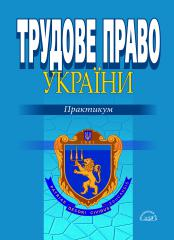Трудове право України (Практикум)