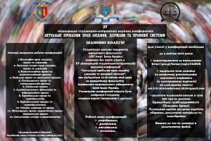infoletter UA